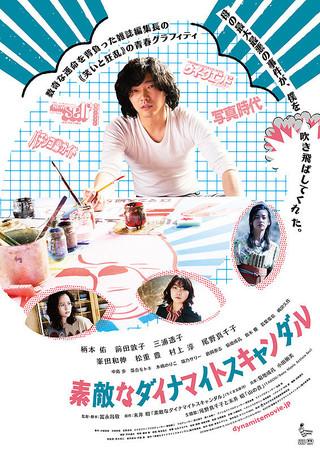 「素敵なダイナマイトスキャンダル」のポスター/チラシ/フライヤー