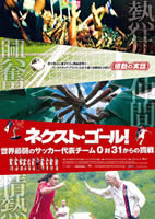 「ネクスト・ゴール! 世界最弱のサッカー代表チーム 0対31からの挑戦」のポスター/チラシ/フライヤー