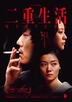 「二重生活」のポスター/チラシ/フライヤー