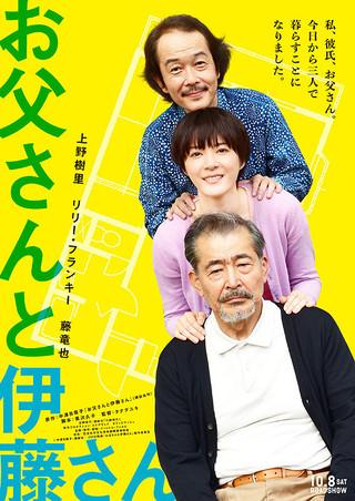 「お父さんと伊藤さん」のポスター/チラシ/フライヤー