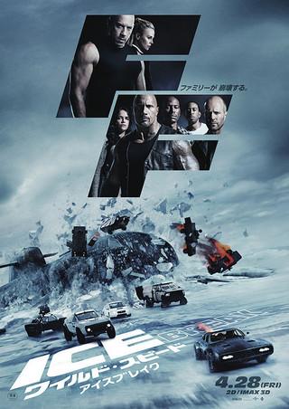 「ワイルド・スピード ICE BREAK」のポスター/チラシ/フライヤー