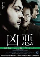 「凶悪」のポスター/チラシ/フライヤー