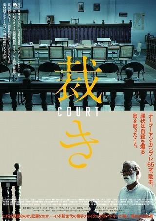 「裁き」のポスター/チラシ/フライヤー