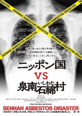 「ニッポン国VS泉南石綿村」のポスター/チラシ/フライヤー