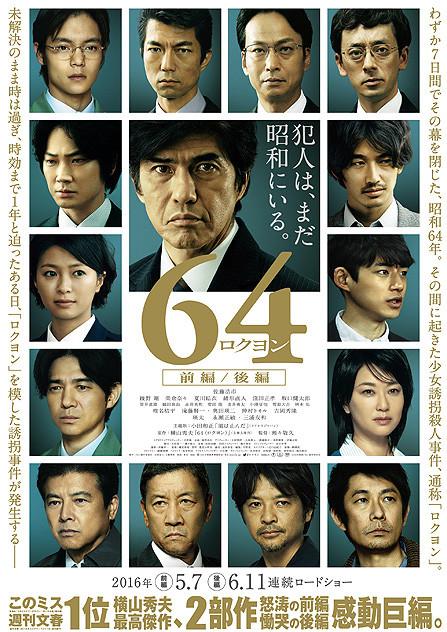 「64 ロクヨン 前編」のポスター/チラシ/フライヤー