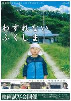 「わすれない ふくしま」のポスター/チラシ/フライヤー