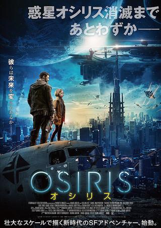 「OSIRIS オシリス」のポスター/チラシ/フライヤー