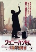 「ジョニー・ハンサム」のポスター/チラシ/フライヤー