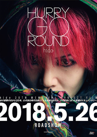「hide 20th Memorial Project Film「HURRY GO ROUND」」のポスター/チラシ/フライヤー