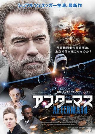 「アフターマス」のポスター/チラシ/フライヤー