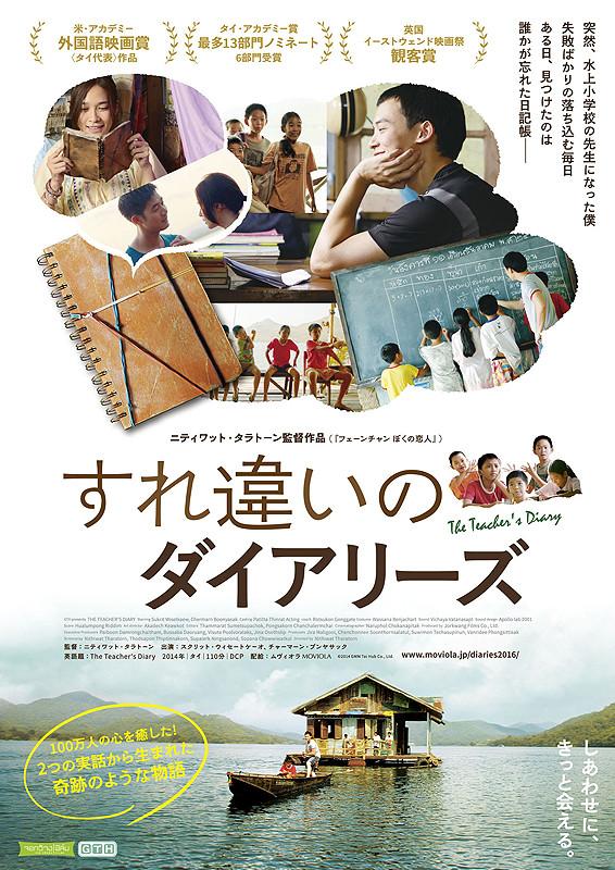 「すれ違いのダイアリーズ」のポスター/チラシ/フライヤー