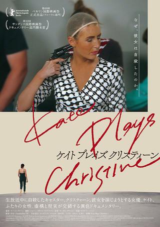 「ケイト・プレイズ・クリスティーン」のポスター/チラシ/フライヤー