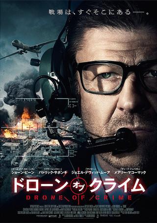 「ドローン・オブ・クライム」のポスター/チラシ/フライヤー