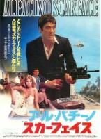 「スカーフェイス」のポスター/チラシ/フライヤー