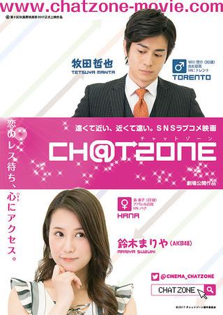 「CHAT ZONE」のポスター/チラシ/フライヤー