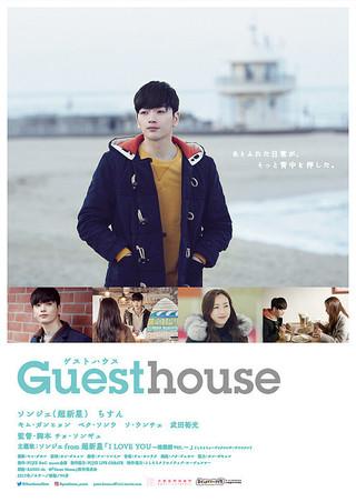 「Guest House」のポスター/チラシ/フライヤー