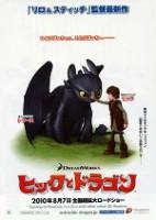 「ヒックとドラゴン」のポスター/チラシ/フライヤー