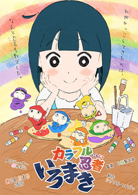 「カラフル忍者いろまき」のポスター/チラシ/フライヤー