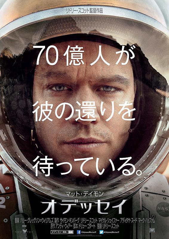 「オデッセイ」のポスター/チラシ/フライヤー