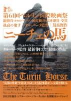 「ニーチェの馬」のポスター/チラシ/フライヤー