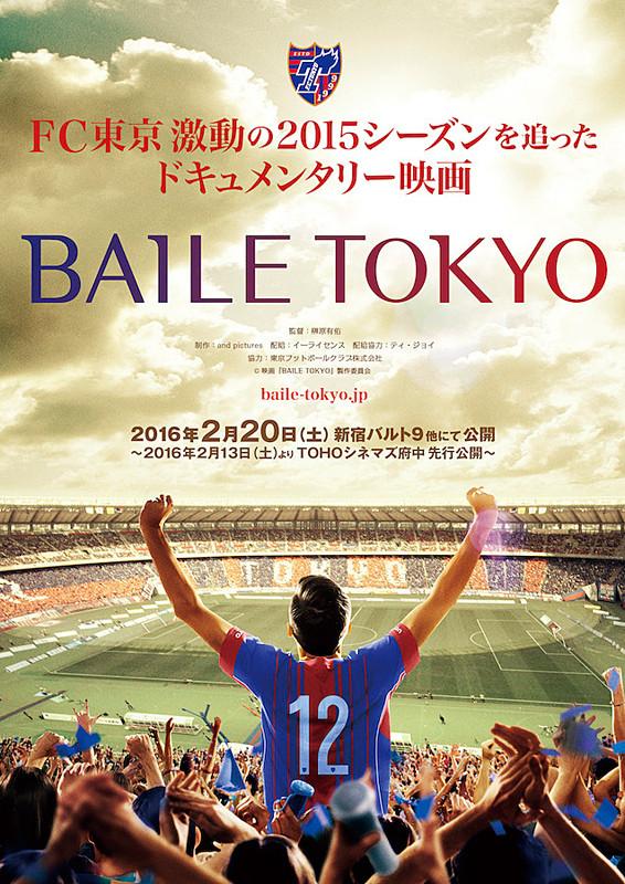 「BAILE TOKYO」のポスター/チラシ/フライヤー