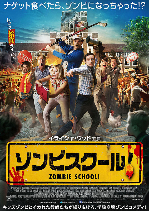 「ゾンビスクール!」のポスター/チラシ/フライヤー