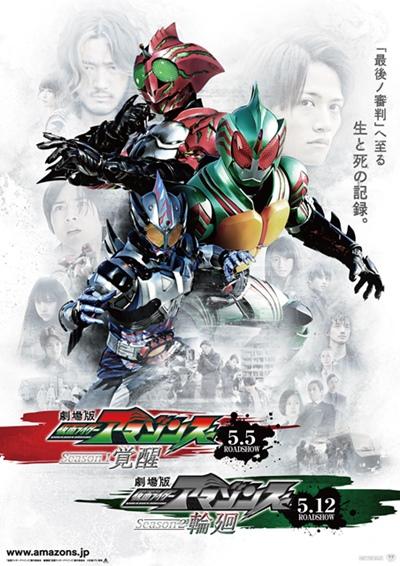 「劇場版 仮面ライダーアマゾンズ Season2 輪廻」のポスター/チラシ/フライヤー