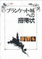 「プランケット城への招待状」のポスター/チラシ/フライヤー