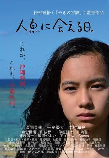 「人魚に会える日。」のポスター/チラシ/フライヤー