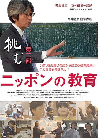 「ニッポンの教育 挑む 第二部」のポスター/チラシ/フライヤー