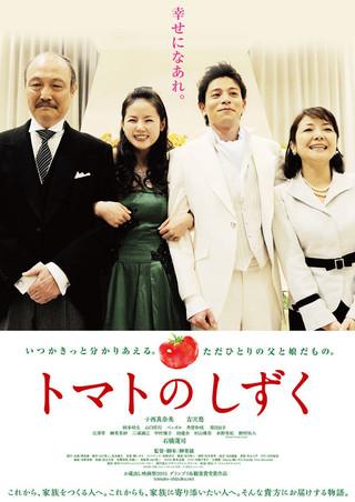 「トマトのしずく」のポスター/チラシ/フライヤー