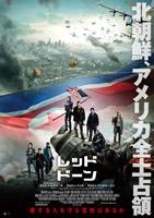 「レッド・ドーン」のポスター/チラシ/フライヤー