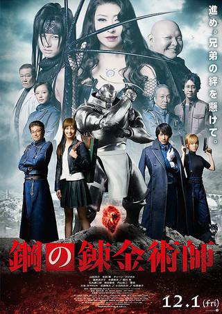 「鋼の錬金術師」のポスター/チラシ/フライヤー