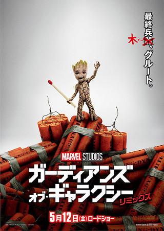 「ガーディアンズ・オブ・ギャラクシー リミックス」のポスター/チラシ/フライヤー