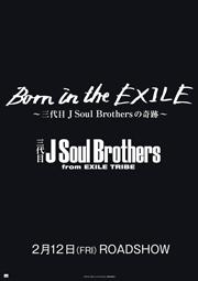 「Born in the EXILE 三代目J Soul Brothersの奇跡」のポスター/チラシ/フライヤー