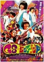 「GSワンダーランド」のポスター/チラシ/フライヤー