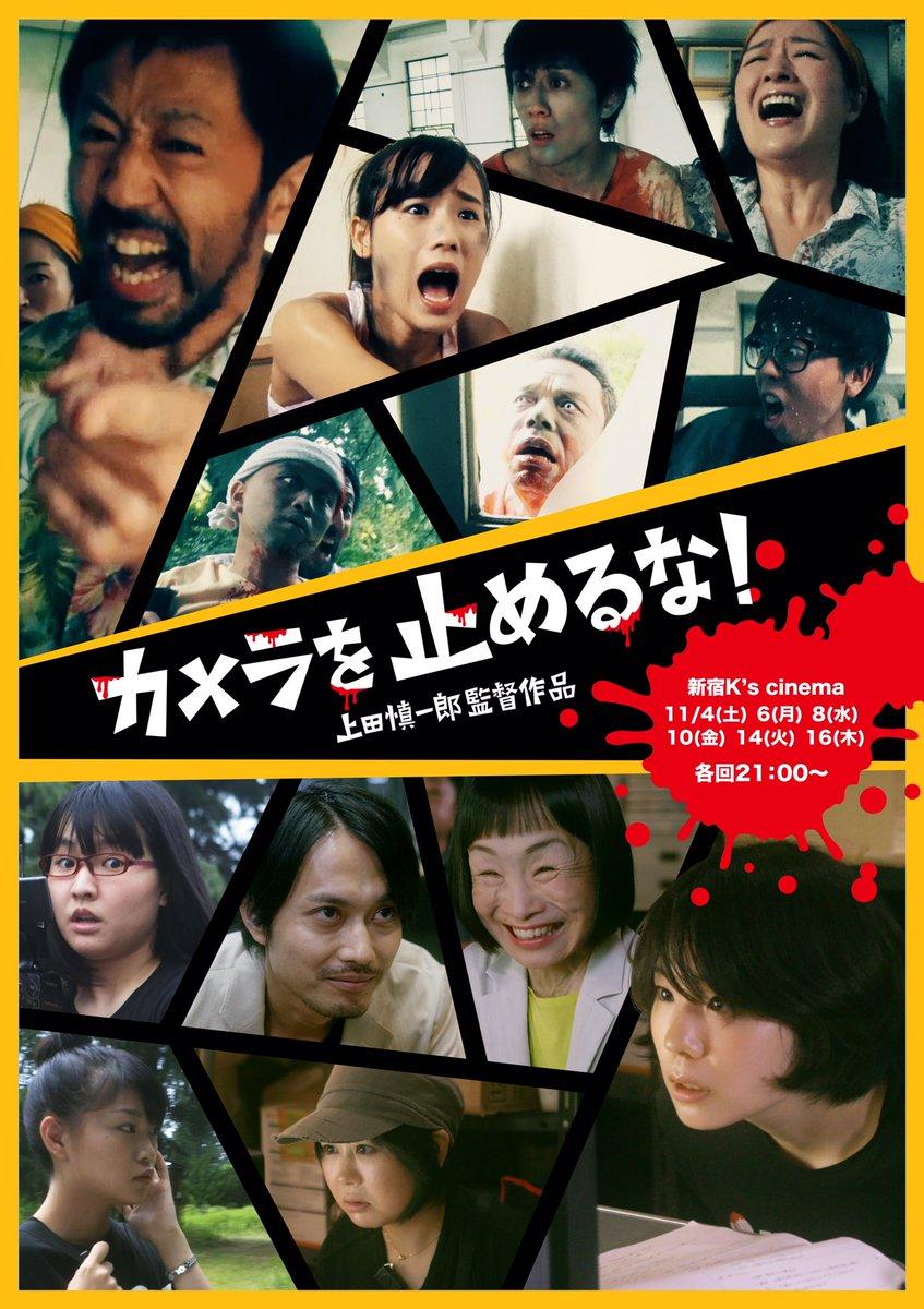 「カメラを止めるな!」のポスター/チラシ/フライヤー