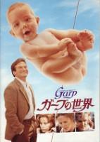 「ガープの世界」のポスター/チラシ/フライヤー