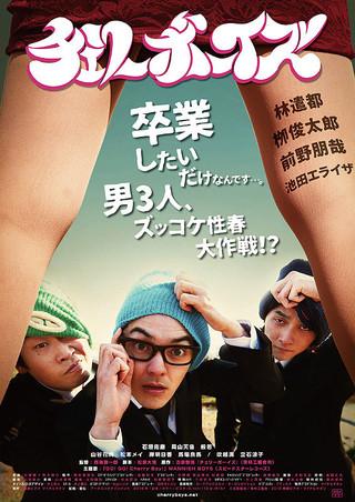「チェリーボーイズ」のポスター/チラシ/フライヤー