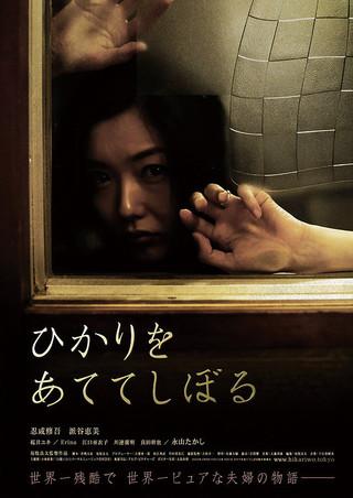 「ひかりをあててしぼる」のポスター/チラシ/フライヤー