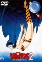 「うる星やつら2 ビューティフル・ドリーマー」のポスター/チラシ/フライヤー