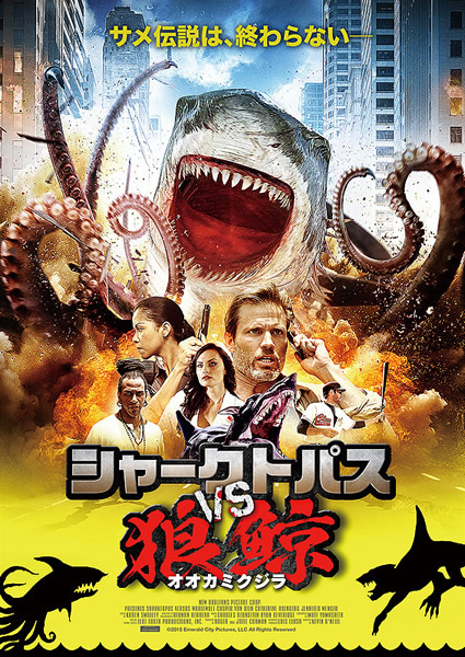「シャークトパスVS狼鯨」のポスター/チラシ/フライヤー