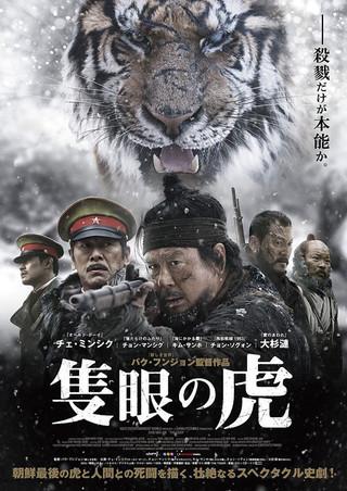 「隻眼の虎」のポスター/チラシ/フライヤー