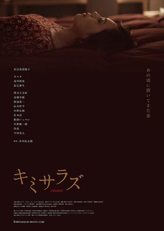「キミサラズ」のポスター/チラシ/フライヤー