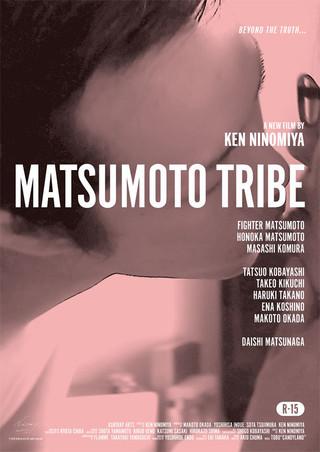 「MATSUMOTO TRIBE」のポスター/チラシ/フライヤー