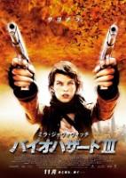 「バイオハザードIII」のポスター/チラシ/フライヤー