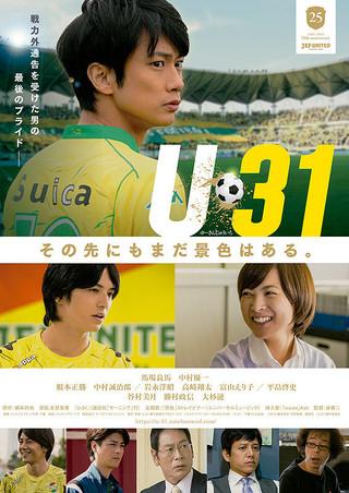 「U-31」のポスター/チラシ/フライヤー
