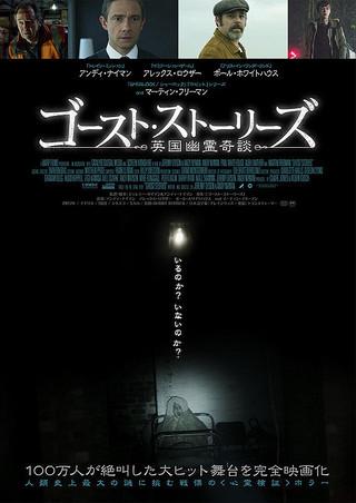 「ゴースト・ストーリーズ 英国幽霊奇談」のポスター/チラシ/フライヤー