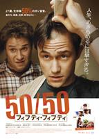 「50/50 フィフティ・フィフティ」のポスター/チラシ/フライヤー