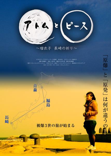 「アトムとピース 瑠衣子 長崎の祈り」のポスター/チラシ/フライヤー